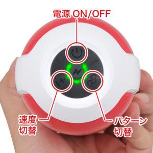スイッチ類はシンプルで判りやすく、操作性も良好。稼動中は中央LEDがグリーンに点灯し、充電中は赤です。