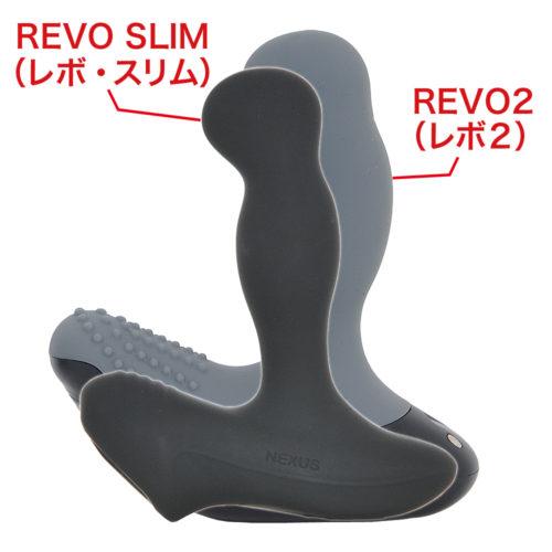 """シリーズの基幹モデル""""REVO 2""""と比較すると、ひと回り小型化されているのが分かります。これからアナニーデビューするという方にも最適!"""