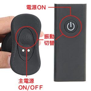 LEDランプが緑に点灯したら遠隔操作スタート。振動切替は押すごとにスイングや振動が切り替わるワンボタン式