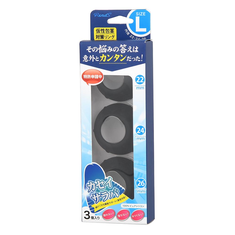 「L」は22・24・26mmの3サイズを同梱。平常時と勃起時のサイズ差が少ない硬化タイプをはじめ、かなり大きめの方向け。