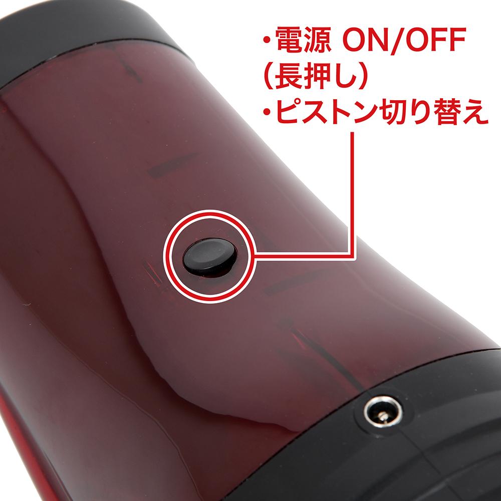 手探りでも操作できるよう、ボタンが少し盛り上がっています。押すたびに3段階のピストン速度が切り替わります。