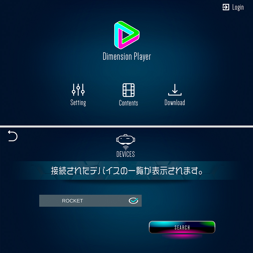 スマホによる動画連動には「DimensionPlayer」が必須です。まずはデバイスを接続しましょう。