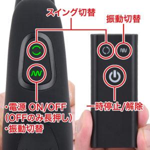 スイングと振動を別々に制御でき、リモコンなら一時停止も可能。動作バリエーションも豊富ですよ。