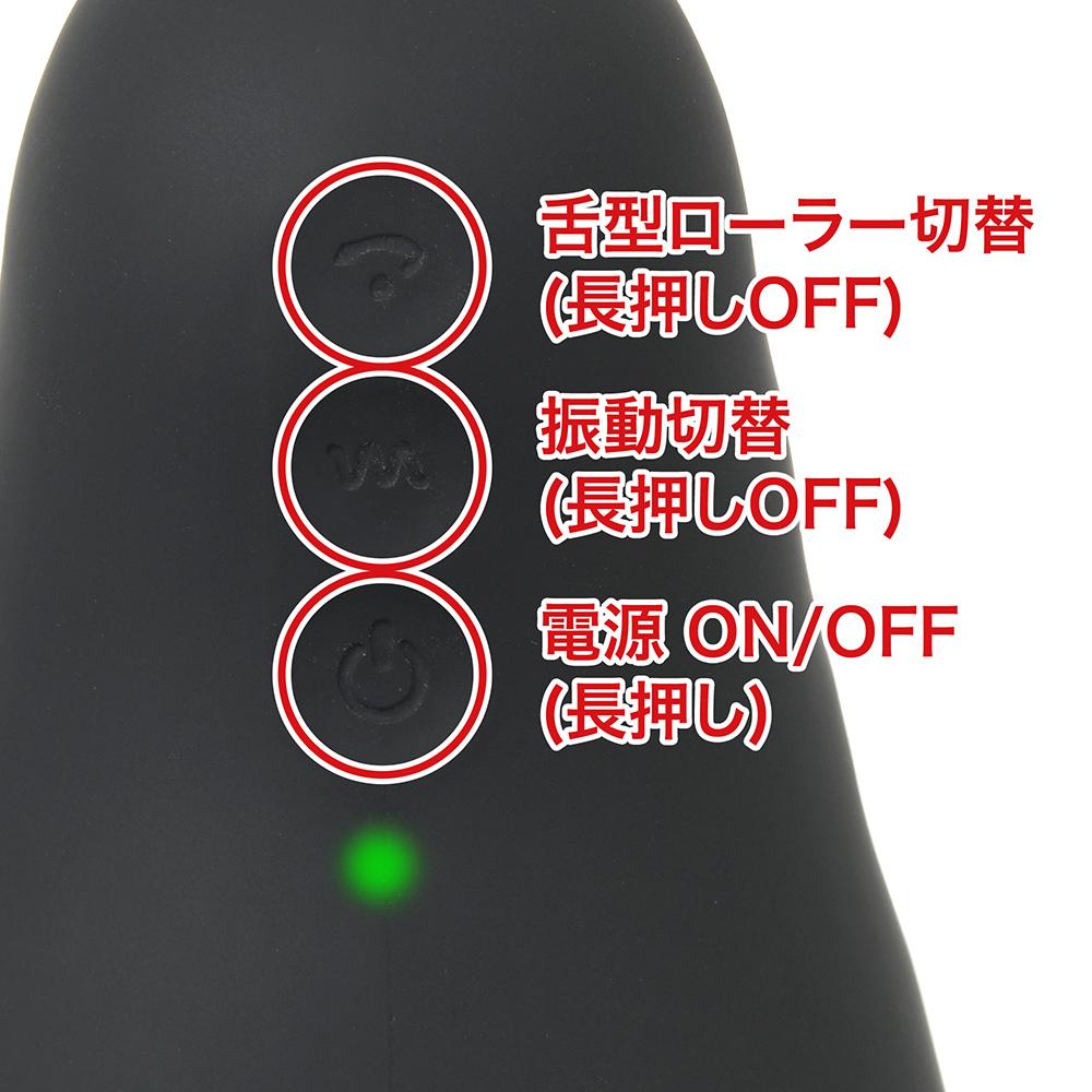 振動・ローラーはローテーション式で、別制御OK。電源を入れるとLEDが緑色に光り、各種ボタンで動作開始。