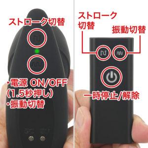 ビーズのストロークは3速設定。すべての操作がリモコンでもできるうえ、一時停止/解除もOKです。