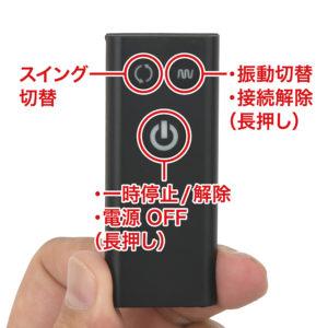 リモコンには一時停止/解除ボタンがあり、どんな動作パターン時でも有効。非常に重宝する機能です。